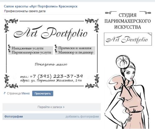 Группа ВКонтакте студии красоты Арт Портфолио